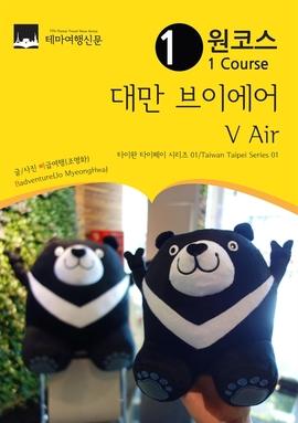 도서 이미지 - 원코스 대만 브이에어 V Air 타이완 타이페이 시리즈 01