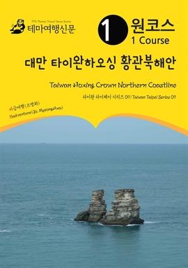 도서 이미지 - 원코스 대만 타이완하오싱 황관북해안 타이완 타이페이 시리즈 09
