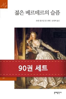 도서 이미지 - [세트] 문예세계문학 (전90권)