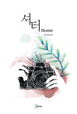 도서 이미지 - 셔터(shutter)