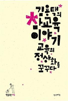도서 이미지 - 김용택의 참교육 이야기 2