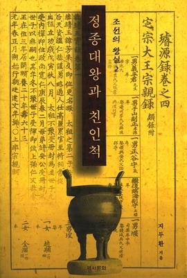 도서 이미지 - 정종대왕과 친인척 : 조선의 왕실 2