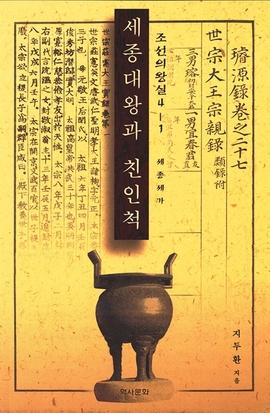 도서 이미지 - 세종대왕과 친인척 세종제가 : 조선의 왕실 4-1