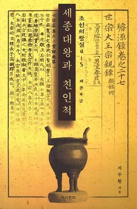 도서 이미지 - 세종대왕과 친인척 세종왕비 : 조선의 왕실 4-5