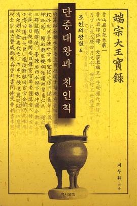 도서 이미지 - 단종대왕과 친인척 : 조선의 왕실 6
