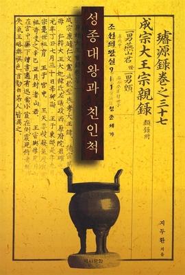 도서 이미지 - 성종대왕과 친인척 성종세가 : 조선의 왕실 9-1