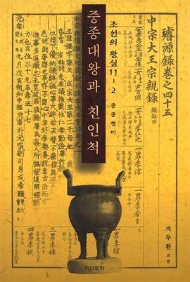 도서 이미지 - 중종대왕과 친인척 왕비 : 조선의 왕실 11