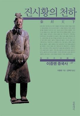 도서 이미지 - 이중톈 중국사 - 07 진시황의 천하