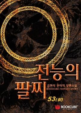 도서 이미지 - 전능의 팔찌