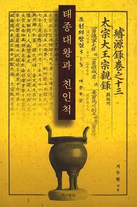 도서 이미지 - 태종대왕과 친인척 5 : 조선의 왕실 3