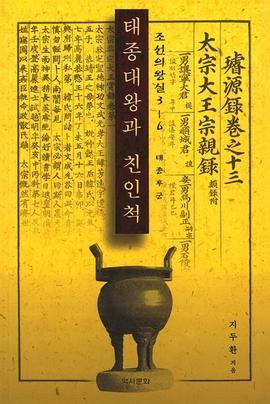 도서 이미지 - 태종대왕과 친인척 6 : 조선의 왕실 3