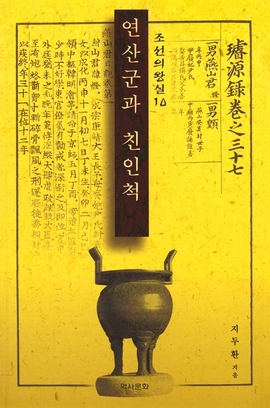 도서 이미지 - 연산군과 친인척 : 조선의 왕실 10