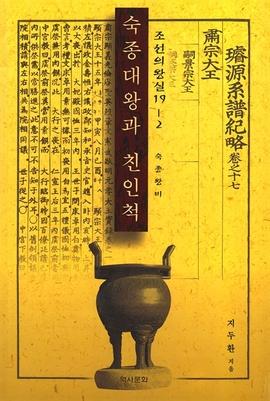 도서 이미지 - 숙종대왕과 친인척 - 숙종왕비 : 조선의 왕실 19