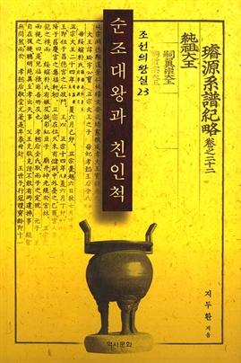 도서 이미지 - 순조대왕과 친인척 : 조선의 왕실 23