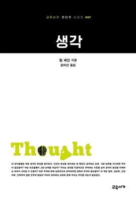 도서 이미지 - 생각 (교유서가 첫단추 시리즈 7)