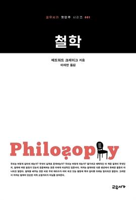 도서 이미지 - 철학 (교유서가 첫단추시리즈 1)