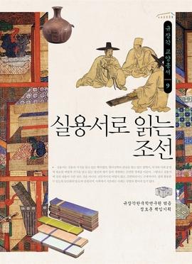 도서 이미지 - 실용서로 읽는 조선 (규장각 교양총서09)