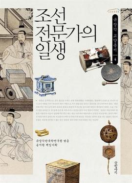 도서 이미지 - 조선 전문가의 일생 (규장각 교양총서04)