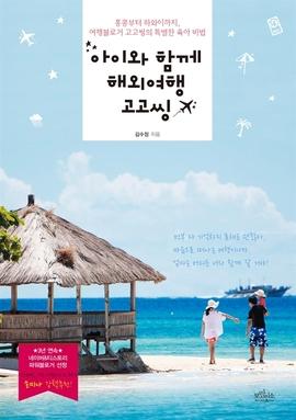 도서 이미지 - 아이와 함께 해외 여행 고고씽