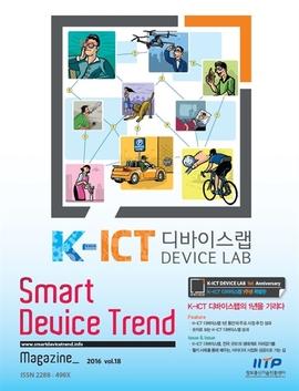 도서 이미지 - Smart Device Trend Magazine Vol.18 [무료]