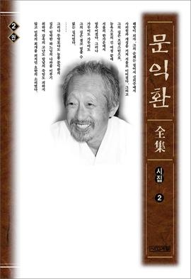 도서 이미지 - 늦봄 문익환 전집 2권