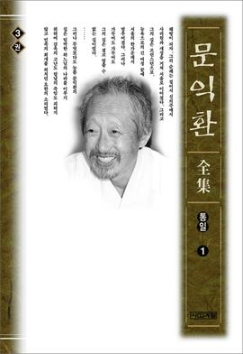 도서 이미지 - 늦봄 문익환 전집 3권