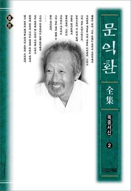 도서 이미지 - 늦봄 문익환 전집 8권