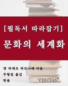 도서 이미지 - [필독서 따라잡기] 문화의 세계화