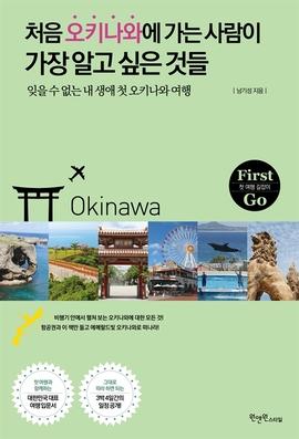 도서 이미지 - 처음 오키나와에 가는 사람이 가장 알고 싶은 것들