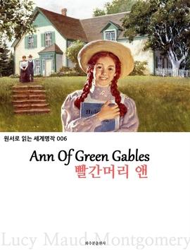 도서 이미지 - 빨간머리 앤 Ann Of Green Gables : 원서로 읽는 세계명작 006