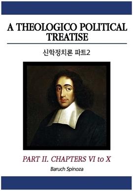 도서 이미지 - 신학정치론 - 파트2