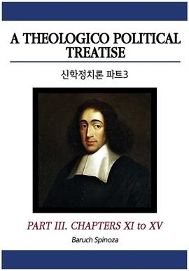 도서 이미지 - 신학정치론 - 파트3