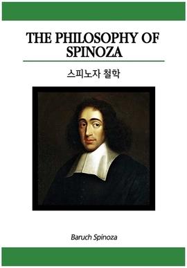 도서 이미지 - 스피노자 철학