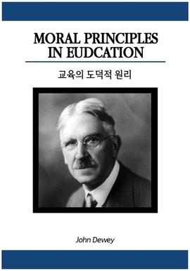 도서 이미지 - 교육의 도덕적 원리