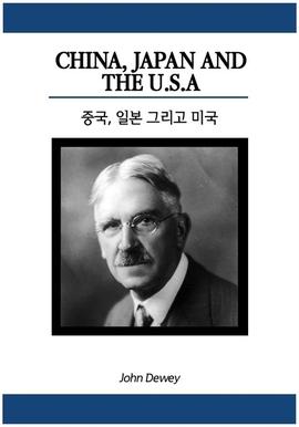 도서 이미지 - 중국, 일본 그리고 미국
