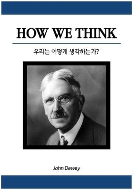 도서 이미지 - 우리는 어떻게 생각하는가