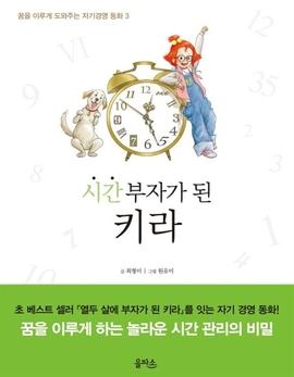 도서 이미지 - 시간 부자가 된 키라