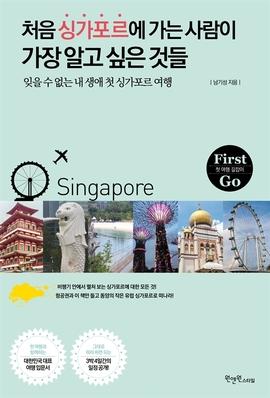 도서 이미지 - 처음 싱가포르에 가는 사람이 가장 알고 싶은 것들