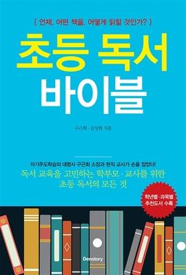 도서 이미지 - 초등 독서 바이블