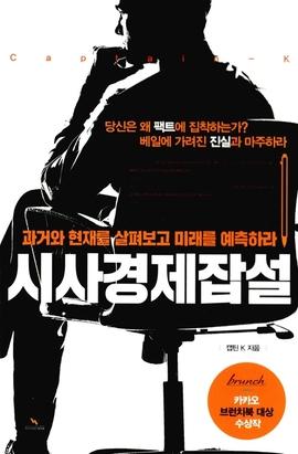 도서 이미지 - 시사경제잡설