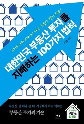 도서 이미지 - 대한민국 부동산 투자를 지배하는 100가지 법칙