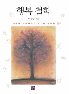 도서 이미지 - 행복 철학