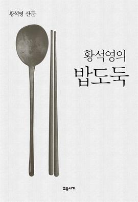 도서 이미지 - 황석영의 밥도둑