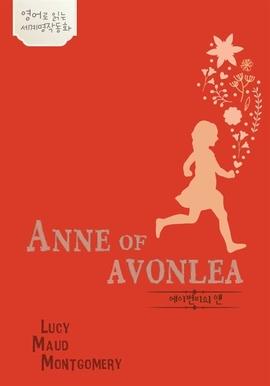 도서 이미지 - 에이번리의 앤