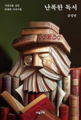 도서 이미지 - 난폭한 독서