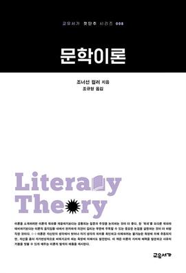 도서 이미지 - 문학이론 (교유서가 첫단추시리즈 8)