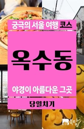 도서 이미지 - 궁극의 서울 여행 코스 옥수동