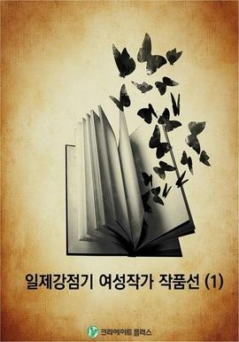 도서 이미지 - 일제강점기 여성작가 작품선(1)