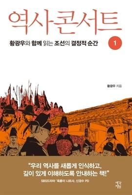 도서 이미지 - 역사 콘서트 1
