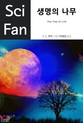 도서 이미지 - 〈SciFan 시리즈 18〉 생명의 나무
